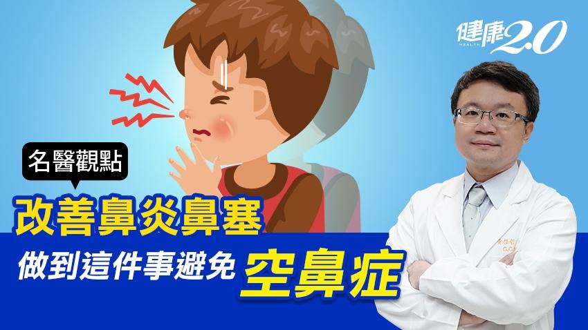 吸不到氣真的好苦!改善長期鼻塞 做到這事可避免空鼻症