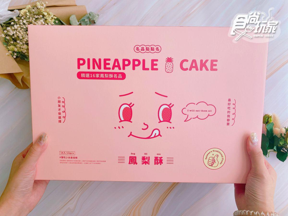 一盒吃遍全台16家名店!最強「鳳梨酥禮盒」開賣,名店小潘、佳德、吳寶春全入列