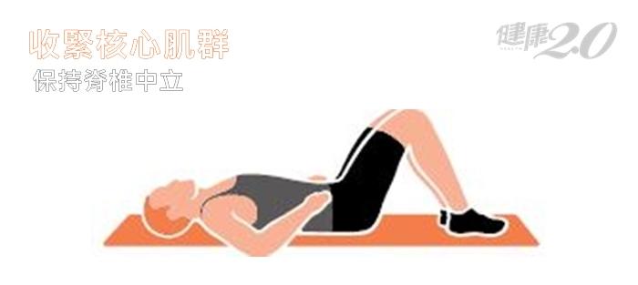 緩解脊椎壓力!1招收緊核心肌群 「仰躺空中踏步」背痛不見了