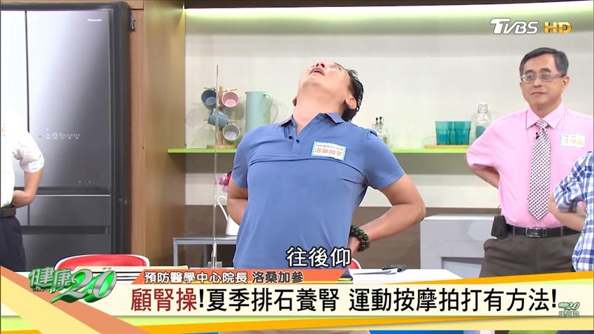 夏季排石養腎好季節!醫師教你2式顧腎操、4穴位補腎
