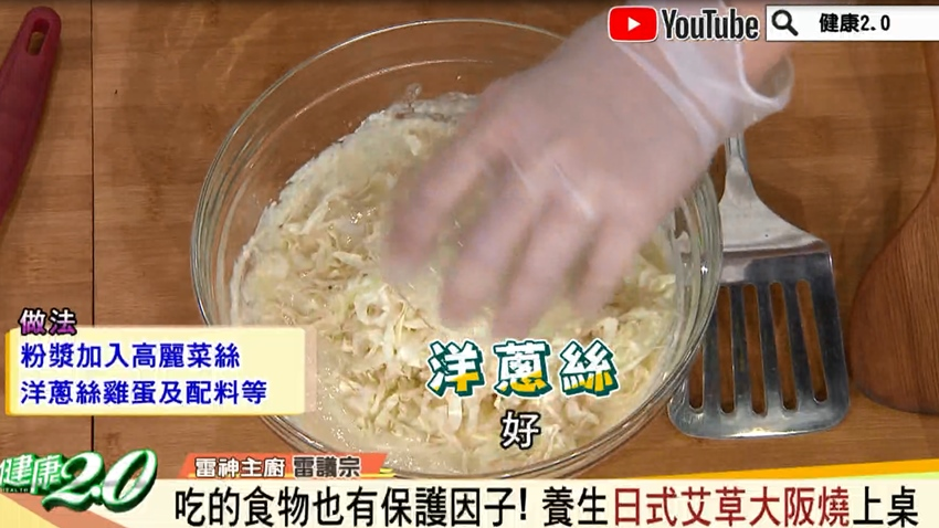 李婉萍推薦4類顧胃食物,但吃的順序很重要!「日式艾草大阪燒」美味又養生