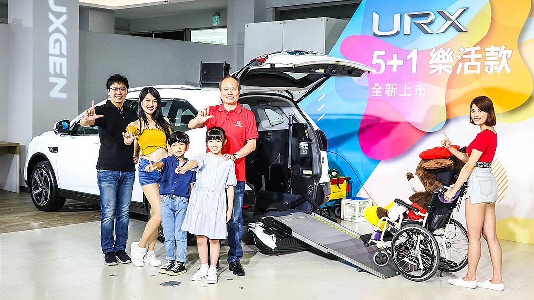 瞄準未來高齡化社會與多元用車需求,Luxgen推出URX 5+1樂活款 Luxgen URX樂活款84.8萬元起上市 5+1輕鬆無礙行