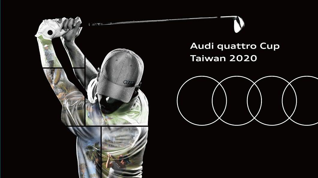 (圖片來源/ Audi) Audi車主盃即將開賽 用高爾夫一較高下吧!