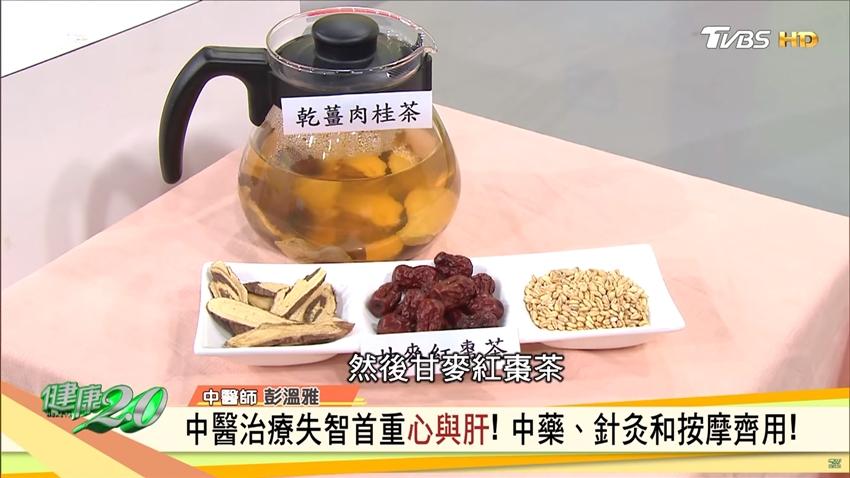 中醫能治失智症 彭溫雅公開針灸、按摩、茶飲全方位療法
