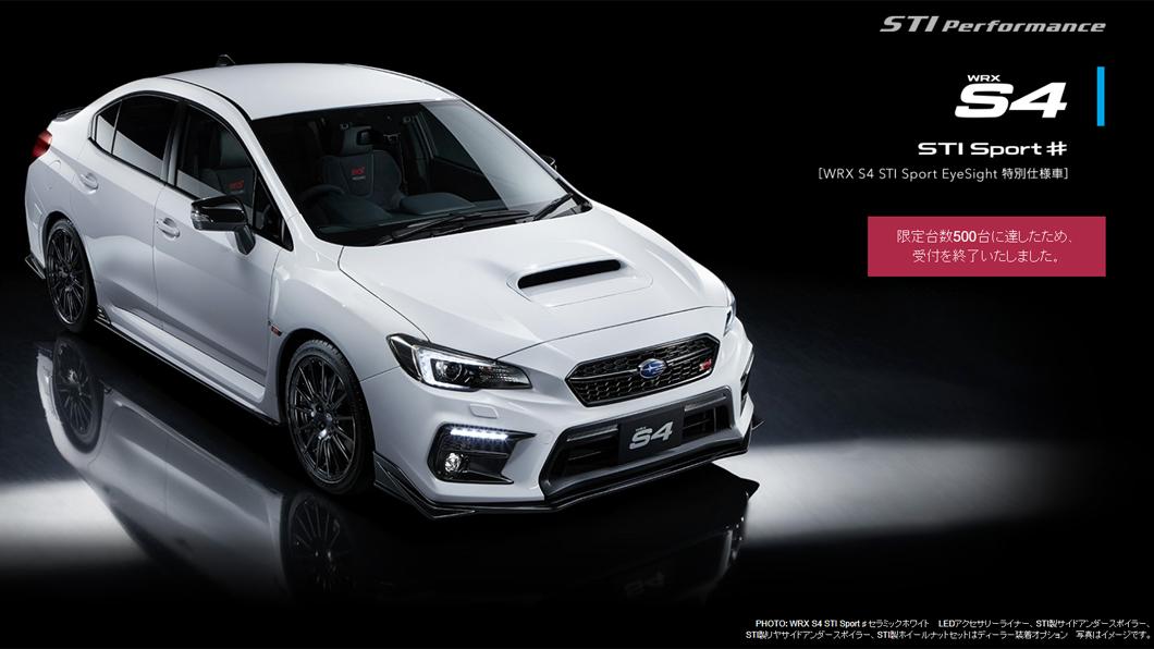 為了回應廣大車迷的支持,Subaru推出限量500部的「WRXS4 STI Sport#」特仕車。(圖片來源/ Subaru) 日本限定WRX S4 STI Sport# 500部配額兩周售罄