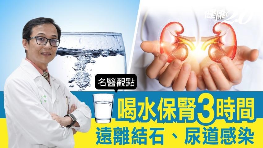 喝水保腎!醫師曝3大喝水時機 遠離腎結石、泌尿道感染