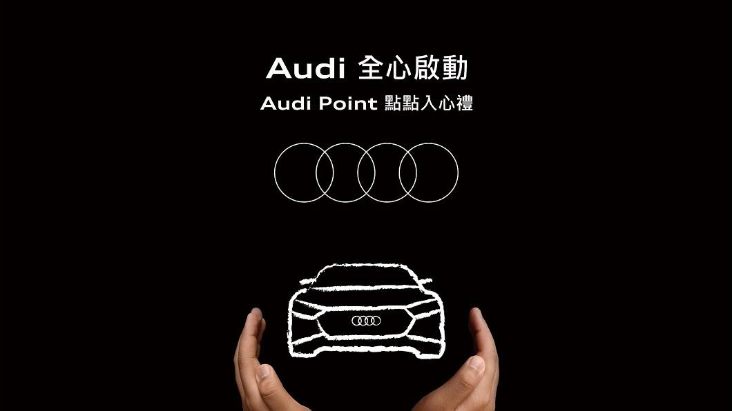 (圖片來源/ Audi) Audi車主專屬禮遇 綁定行動助理獲點數
