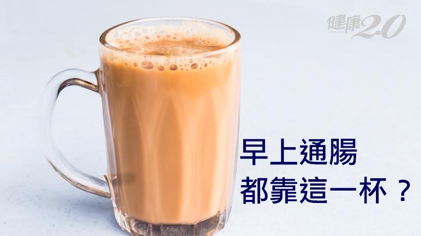 通腸神水!你早餐都要來一杯「大冰奶」?為什麼喝完會拉肚子?