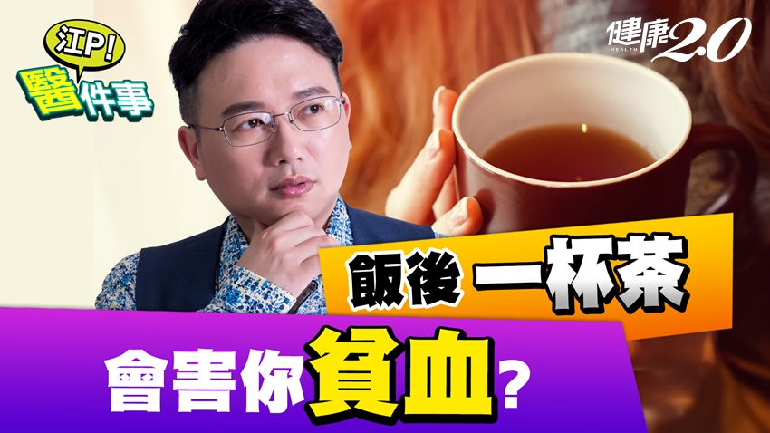 飯後喝茶會貧血?江坤俊揭喝茶禁忌 「這樣喝」增加鐵質吸收率