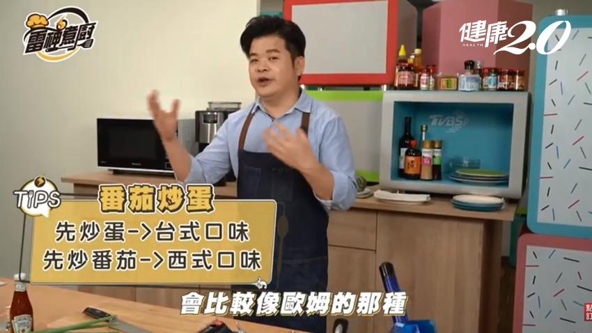 番茄炒蛋是先炒蛋還是番茄?主廚教做「洋風番茄炒蛋」滑嫩又順口