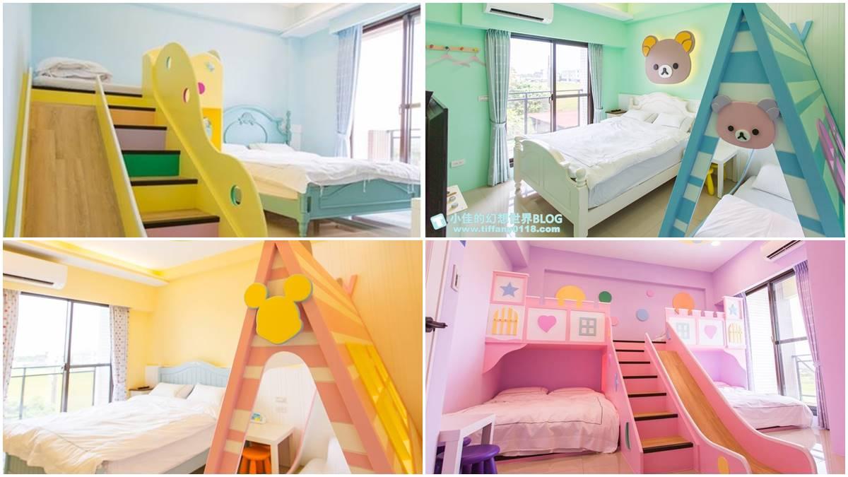宜蘭親子民宿首選!卡通帳篷床滿滿童趣超好拍,溜滑梯、球池通通玩到爽