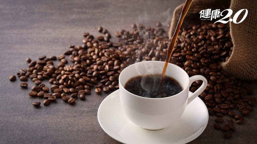 咖啡中的「丙烯醯胺」會致癌?權威名醫:喝咖啡防5種癌症