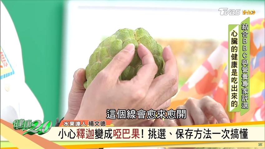釋迦保護心血管 擔心買到「啞巴果」?達人教你如何挑、吃不完如何保存