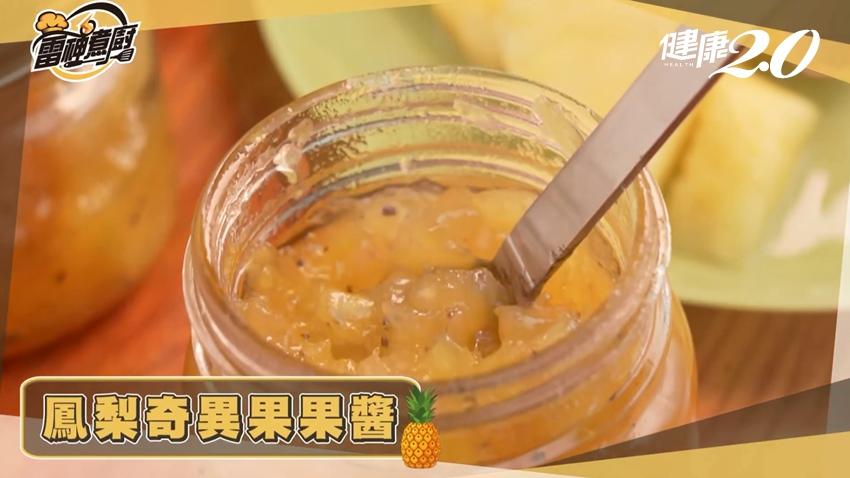 自製鳳梨果醬,冰糖砂糖麥芽糖有何功用?主廚傳授1招保存期限延長3個月