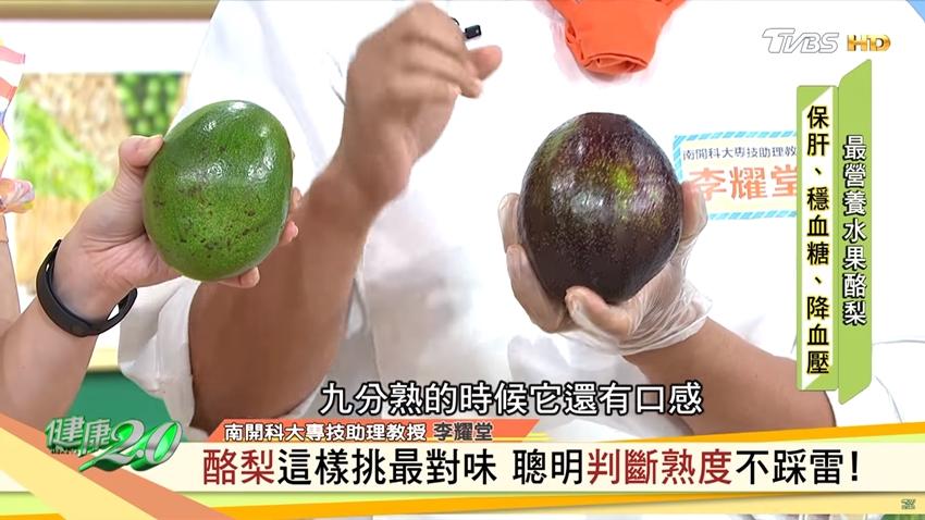台灣就有產酪梨!2招辨別酪梨熟不熟 內行人的吃法大公開