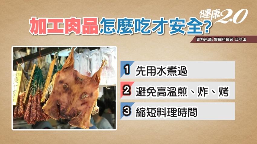 臘肉炒乾魷魚要當心!研究發現硝酸鹽與肺癌有關 烹調3原則、避開地雷組合食物