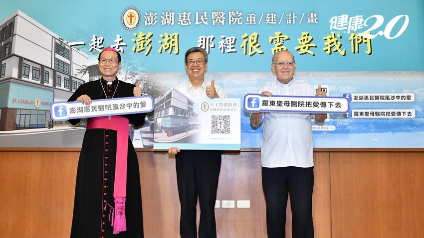 「人人都可以是大仁哥、大仁姐!」陳建仁、呂若瑟籌募5.5億 重建澎湖惠民醫院