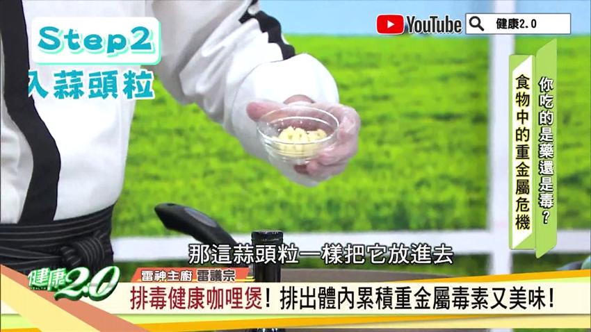 營養師推薦7大排毒營養素!1道料理通通有 加速排出重金屬毒素