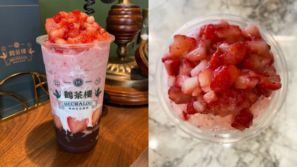 草莓人要喝!鶴茶樓超狂17顆「草莓甘露」,這天限定價77元就能喝