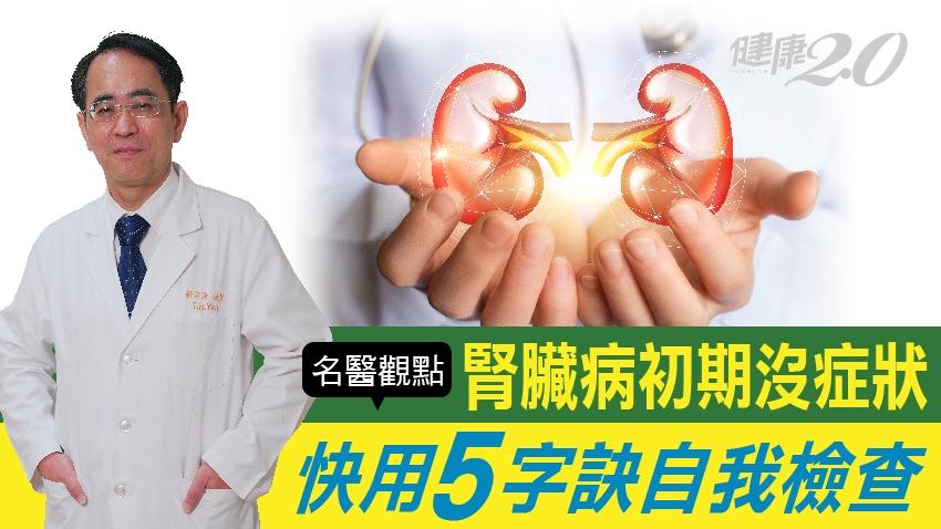 容易疲倦小心腎臟!腎臟病初期沒症狀,自我檢測「5字訣」