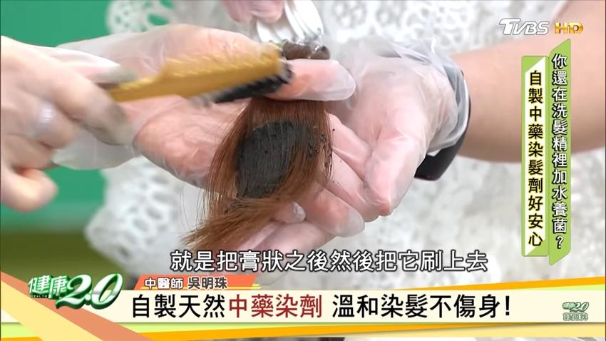 江坤俊曝每月染髮增乳癌風險!吳明珠自製「中藥染髮劑」 白髮變黑髮溫和染髮不傷身