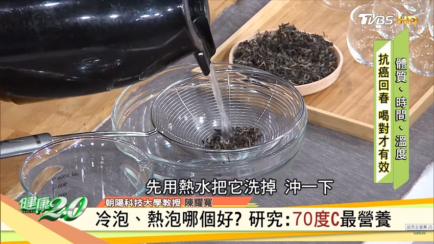 茶中之王「兒茶素」!冷泡茶這樣泡,不苦不澀,兒茶素更多