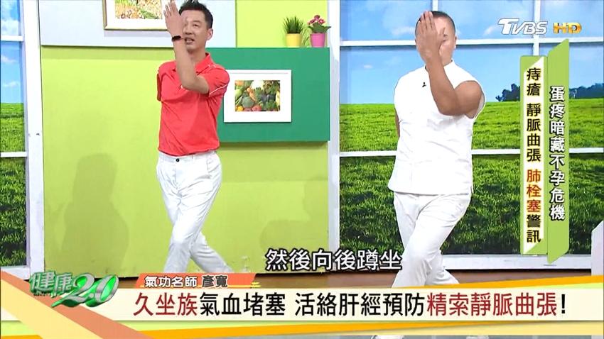 晚上練增強性功能!彥寬老師「回春功」活絡肝經 預防精索靜脈曲張