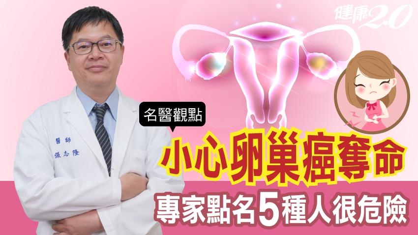 高死亡率「卵巢癌」這些名人也中標!專家點名5種人要小心,確診多是晚期