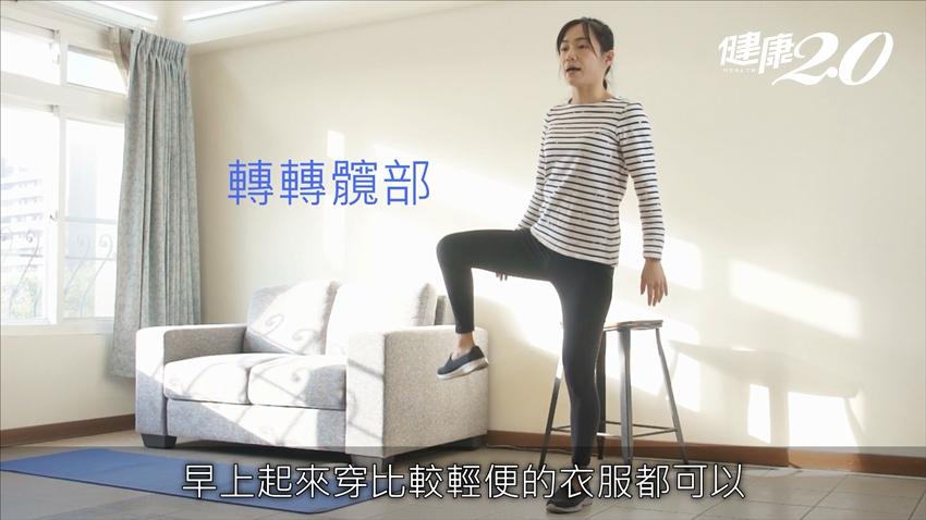早晨動一動:6招伸展大關節 肩頸、膝蓋、腳踝不緊繃