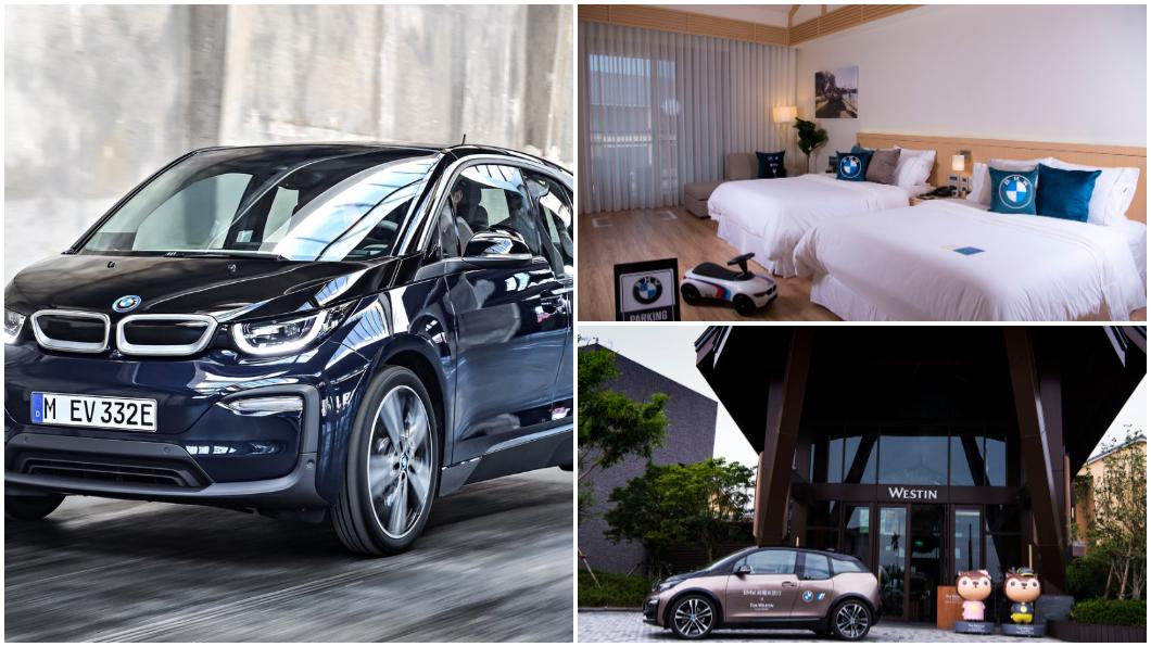 宜蘭力麗威斯汀度假酒店與BMW攜手推出的「純電系旅行BMW X Westin夏日住房專案」。(圖片來源/ BMW、宜蘭力麗威斯汀) BMW車迷別錯過! i3電動車免費讓你開去玩