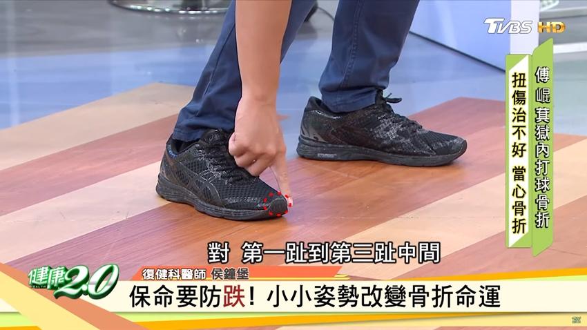 預防跌倒靠腳掌!1個「落地姿勢」避免骨折 3招鍛鍊「足踝肌力」
