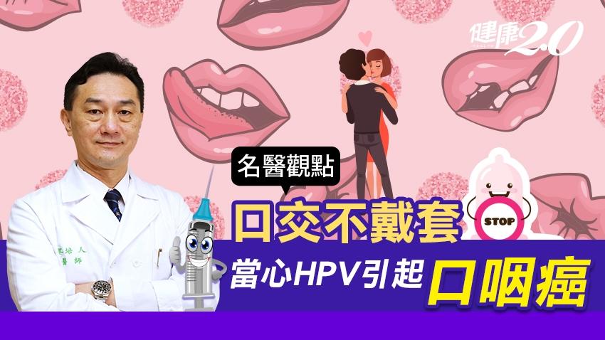 台大醫師警告口交不戴套當心罹癌!HPV感染不只子宮頸癌還會得口咽癌 3招教你預防