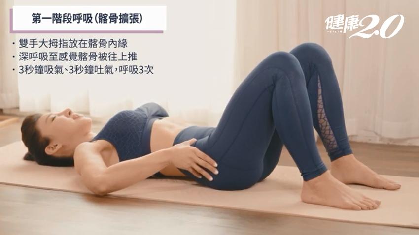 全身「頂叩叩」竟與呼吸有關!筋肉媽媽教你「3D呼吸法」改善肌肉痠痛,提升睡眠品質!