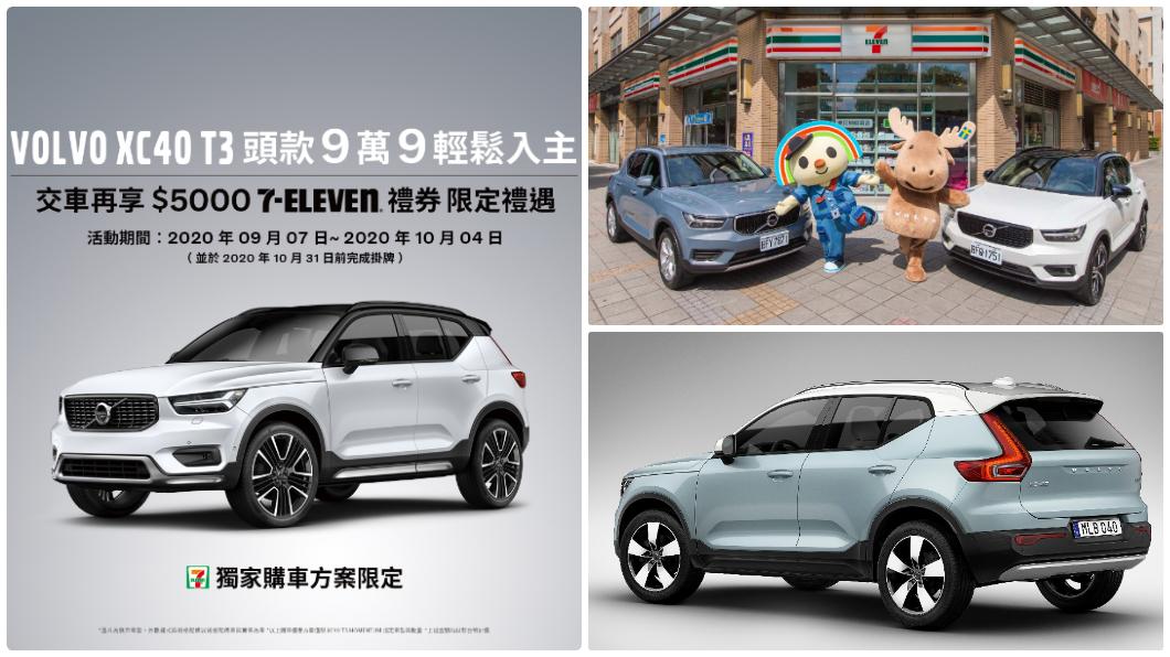 不只搖珍奶還要賣車 Volvo聯手超商推XC40購車方案