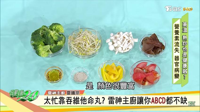 2種人最缺維生素C、B群!一道「無水蔬菜大補帖」 讓你維生素ABCD都不缺
