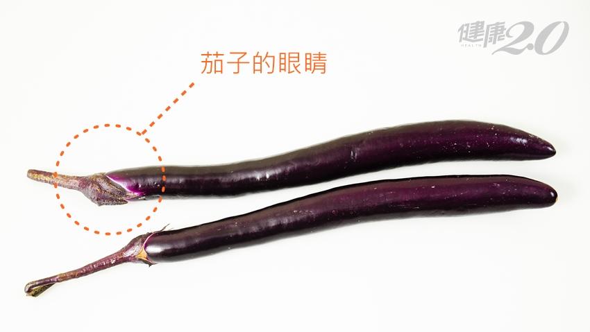 茄子含茄鹼有毒?2招「挑好貨」吃出抗氧化力 保護血管壁又抗癌