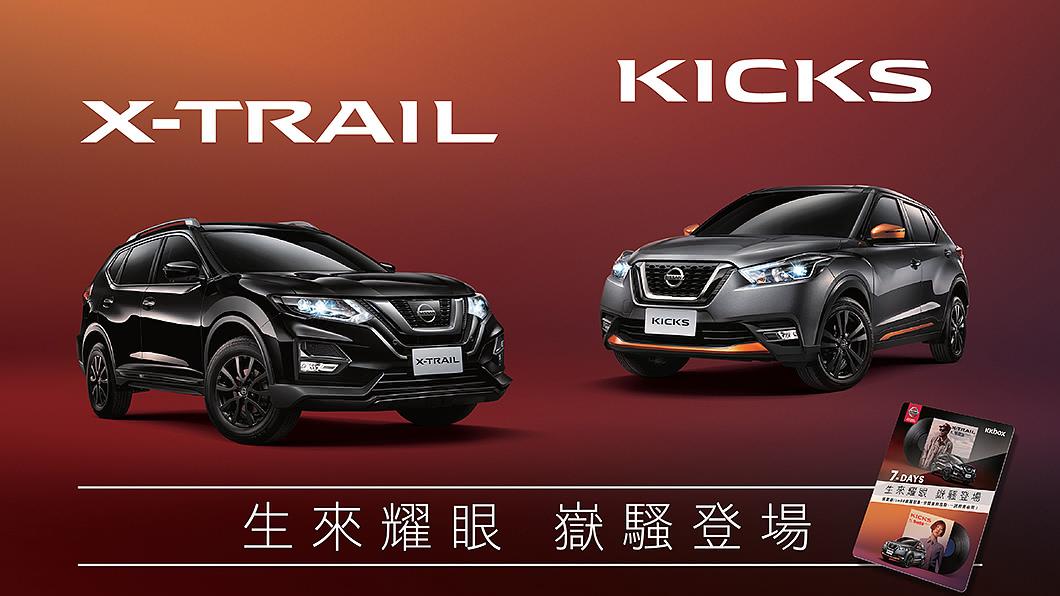 Nissan聯手張震嶽與9m88為X-trail與Kicks推出嶽騷特別版。(圖片來源/ Nissan) X-trail與Kicks同推嶽騷限量版 張震嶽聯手9m88聽覺再進化
