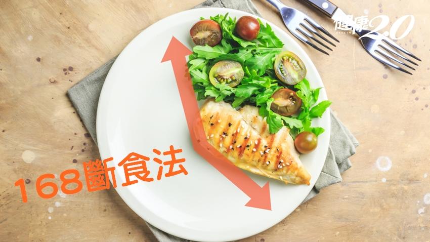 「168斷食法」這樣做更減肥!營養師透露:8小時「進食」不能吃的食物