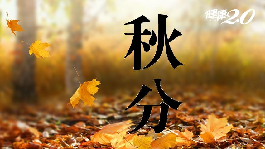 秋分養生:多喝水、笑口常開、少吃辛辣煎炸、1招告別頭腦昏沉