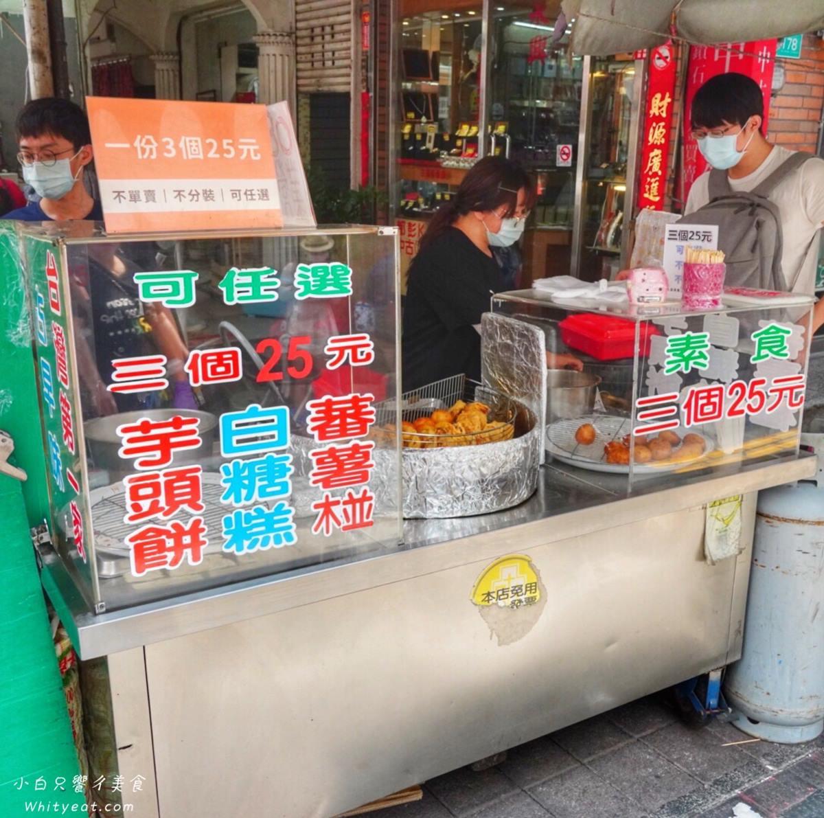 3個只要25元!台南60年古早味白糖粿外酥內軟,內餡綿密芋頭餅也必吃