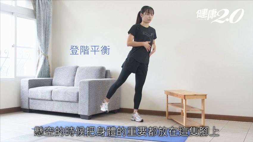 膝蓋不好要多休息?錯!保養膝關節先練大腿 簡易居家運動6招