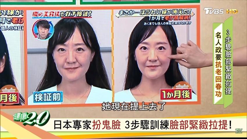 天天「扮鬼臉」3 招 ,一個月後能看到臉變緊實,還能刺激穴道與經絡