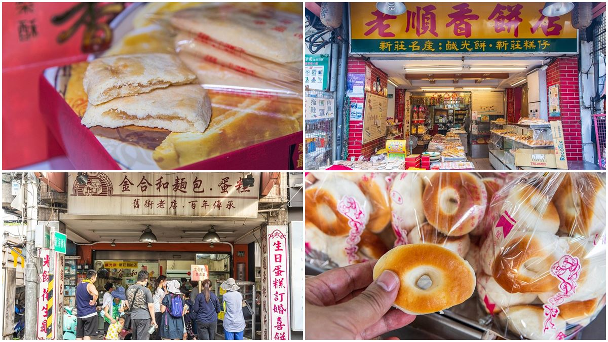 新莊老街百年伴手禮!金牌鳳梨酥連白種元都愛,像貝果的鹹光餅很多人一買好幾袋
