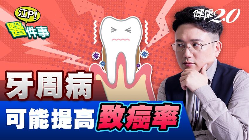 刷牙時流血是牙周病上身!江坤俊呼籲:不治療恐罹癌、糖尿病、動脈硬化