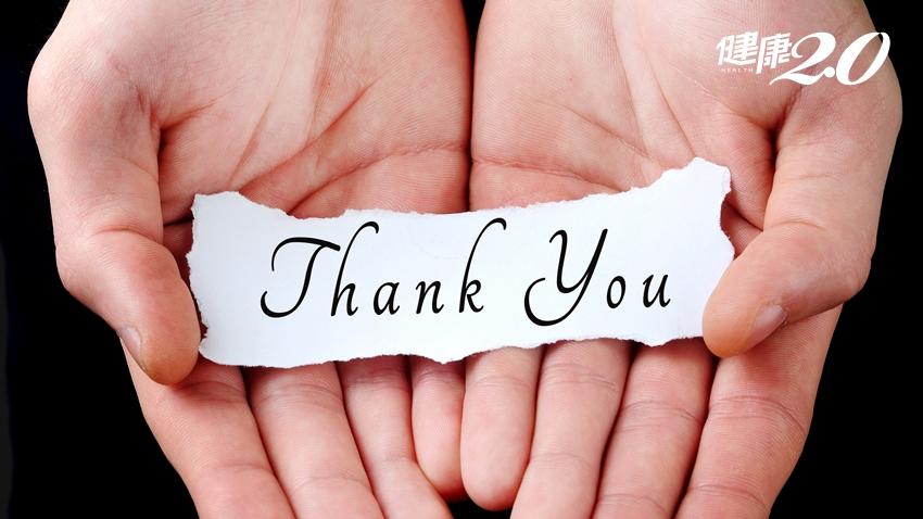 鍛鍊大腦最好的方法!多說「感謝」壽命多活9.4年 提升記憶力、免疫力、幸福感