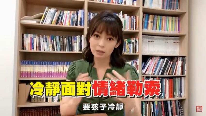 「陪伴孩子反霸凌」鄭凱云出招!教孩子冷靜面對、千萬不要指責孩子