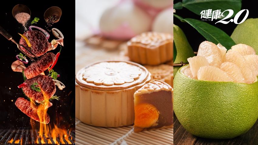 「中秋三寶」烤肉、月餅、柚子!營養師曝「趨吉護身吃法」教你避開陷阱