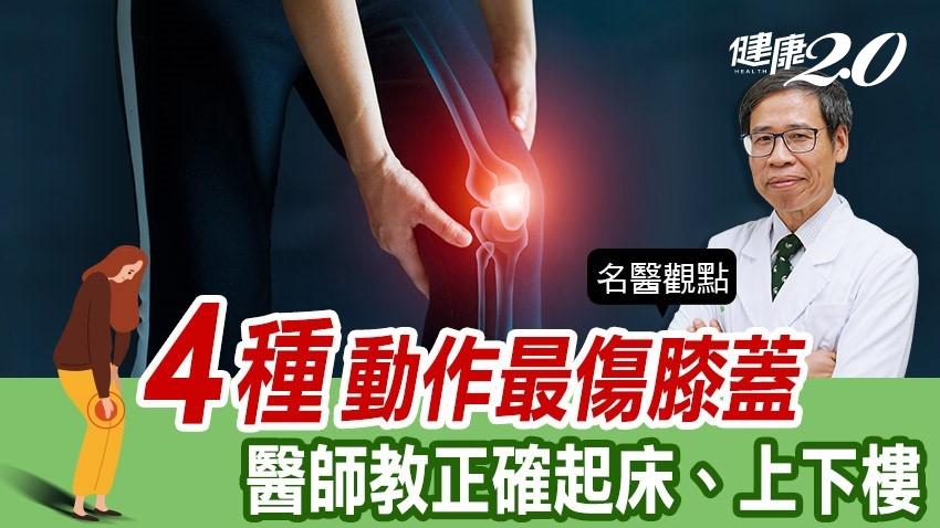 天天穿護膝不會比較好!醫曝4種動作最傷膝蓋 保護膝蓋從正確起床、上下樓做起