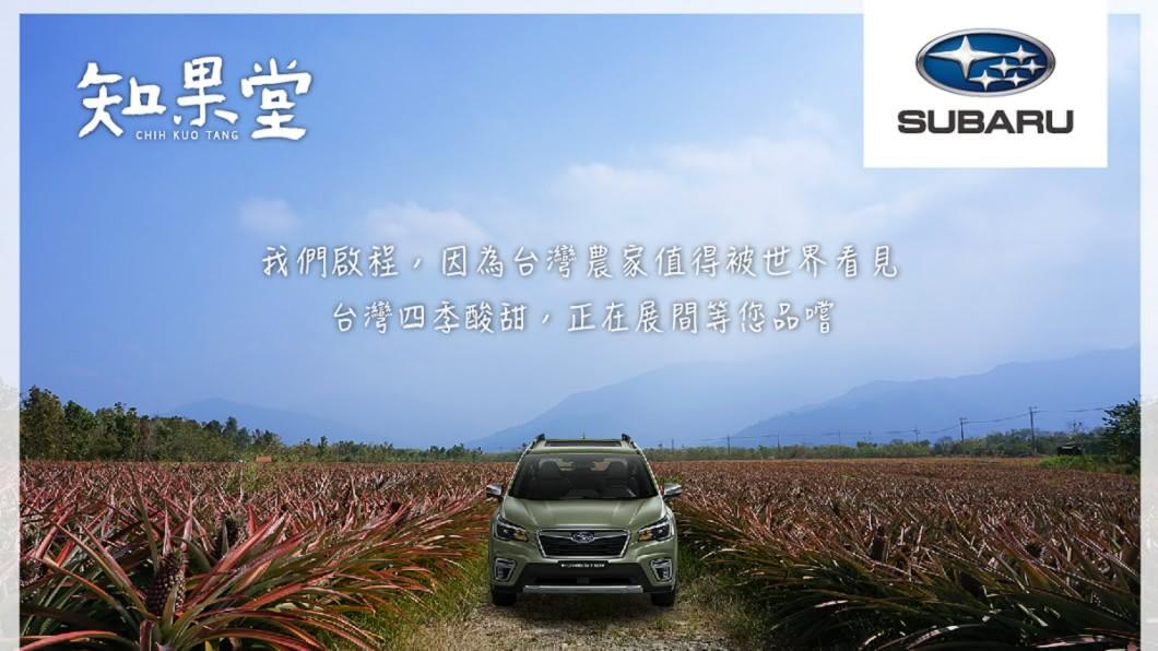(圖片來源/ Subaru) 支持台灣在地小農 Subaru與水果選物品牌《知果堂》合作