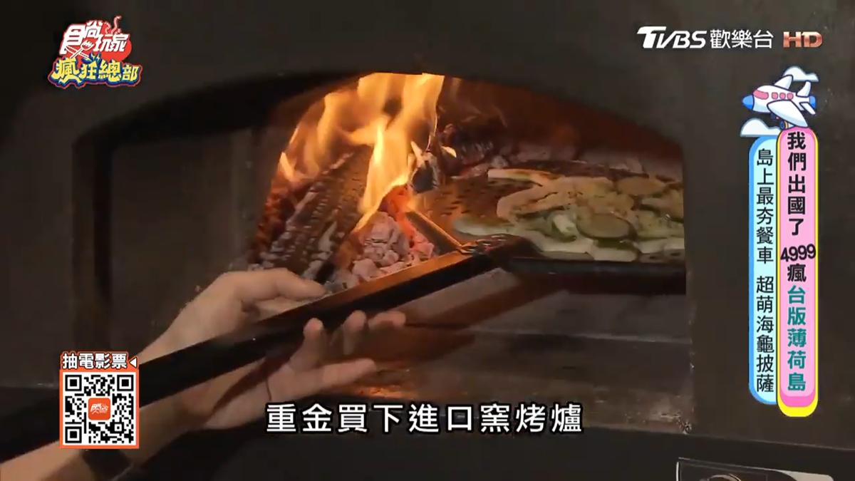 晚來吃不到!小琉球「餐車窯烤披薩」墨魚麵團超Q彈,打卡必點隱藏版海龜造型